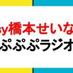 elsy橋本せいなのぷぷぷラジオ