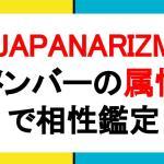 JAPANARIZM