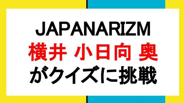 JAPANARIZM 横井ほなみ 奥愛梨 小日向夏実
