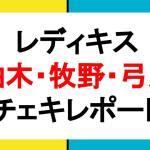 レディキス 柚木美桜 牧野広実 弓川いち華