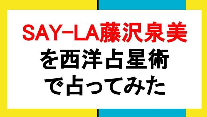 SAY-LA 藤沢泉美