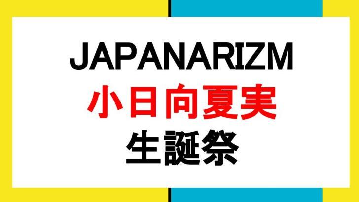 JAPANARIZM 小日向夏実
