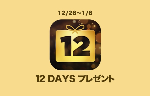 12days app