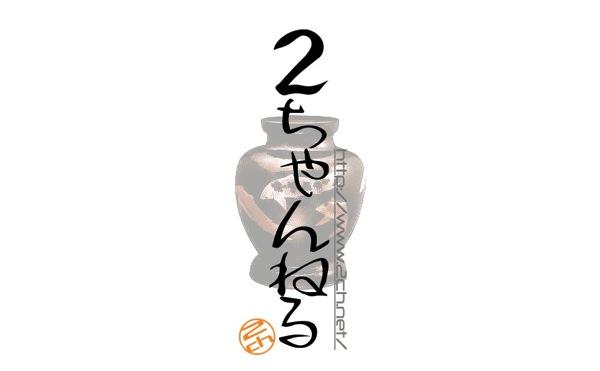 2ch tensaikinshi 20140319 1