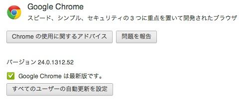 Chrome24 20130113 2013 01 13 0 16 58
