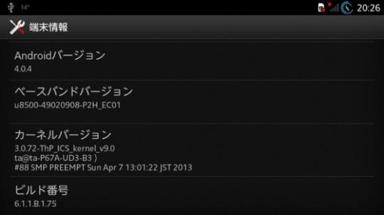 ThP ICS kernel v9 0 700x393