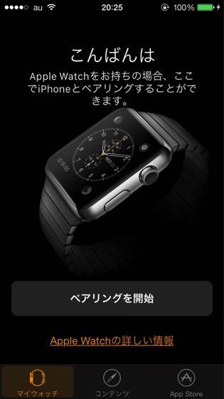 Apple watch 20150310
