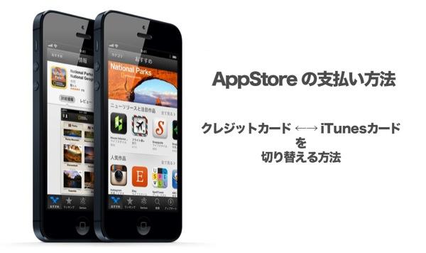 Appstore acount 20130615 2013 06 15 1 32 22