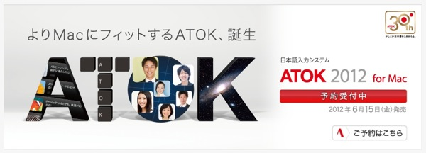 Atok2012 for mac 2012 05 30 1 04 57