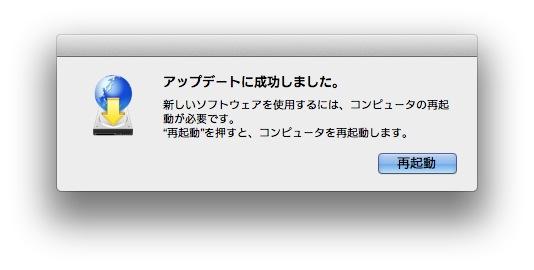 Atok update 20120824 3