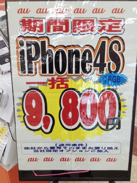 Au iphone mnp20120710 002