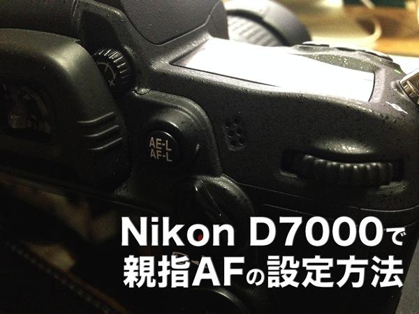 D7000 oyayubi af 20140817 8
