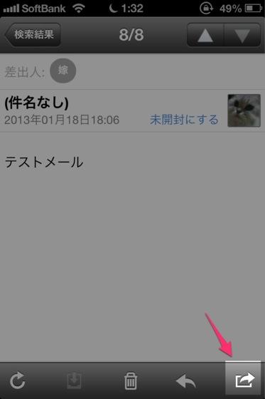 Decomail 20130120 09