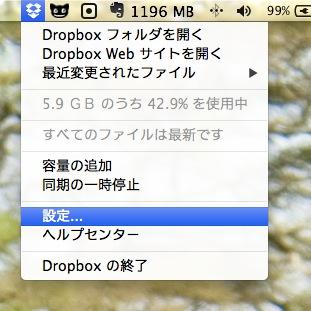 Dropbox icon 20120808 8