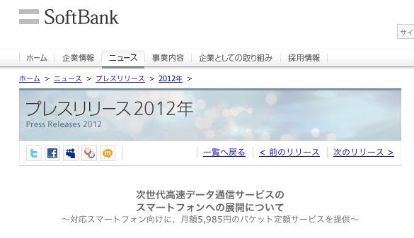 スクリーンショット 2012 04 08 22 24 27