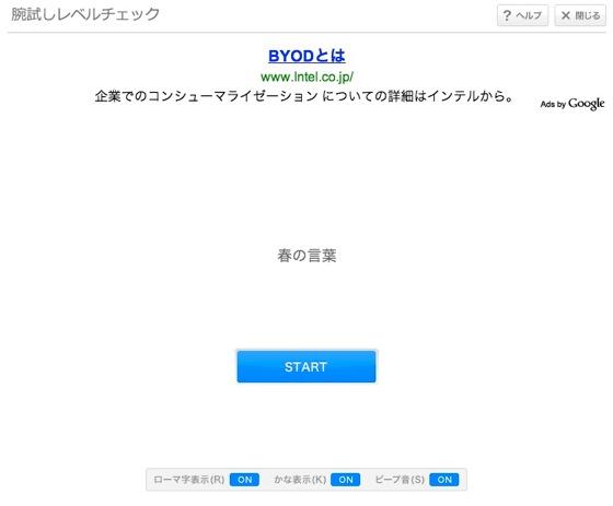 E typing 20130406 0