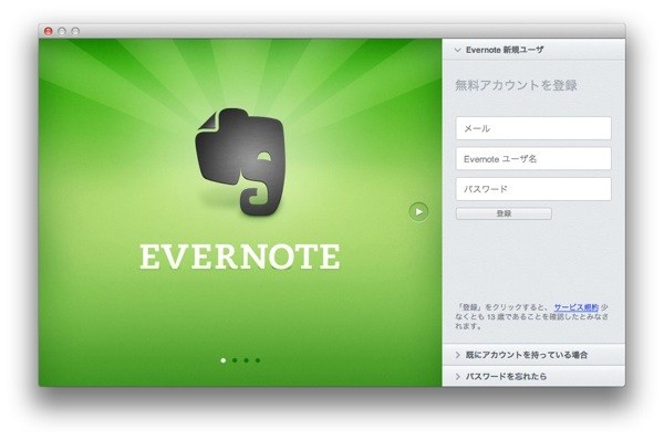 Evernote5formacbeta 20121103 05