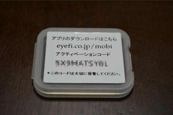 Eyefi mobi 20140117 02