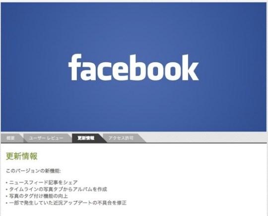 Facebook mobile app 20121116 3