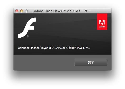 Flashplayer uninstall 20120927 07