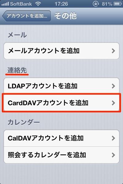 Gmail carddav 20120928 10