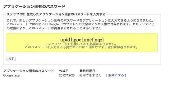 Google account 2012 12 26 19 51 47