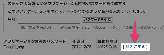 Google account fix 2012 12 27 0 43 12