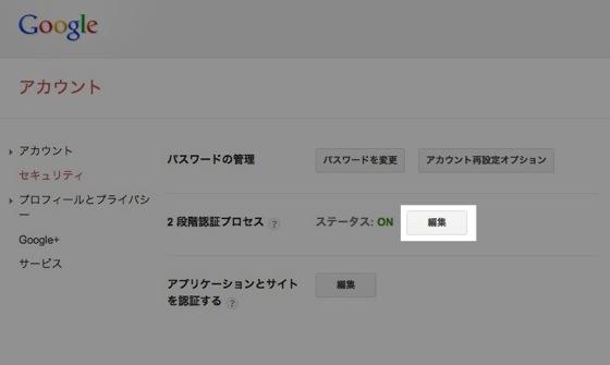 Google account fix 2012 12 27 0 45 44