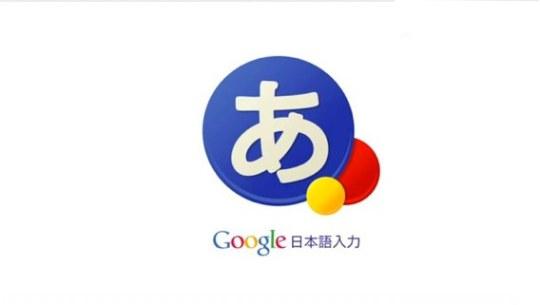 Google japanese input20121004 002