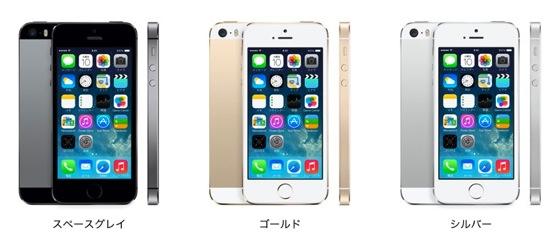 IPhone 5C 5S 20130910 4