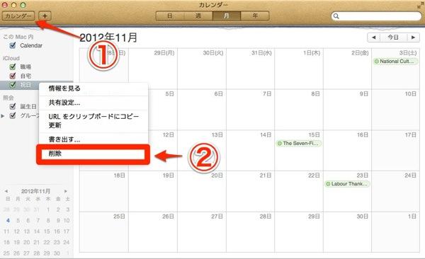 Ical japanese 20121104 1