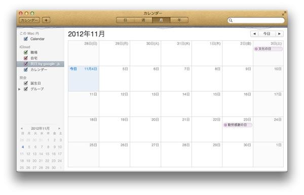 Ical japanese 20121104 4
