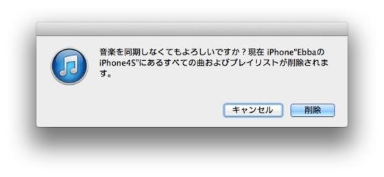 Iphone albumart 20130411 3