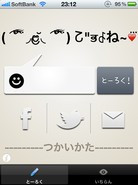 Iphone kaomoji 20120606 2319 003