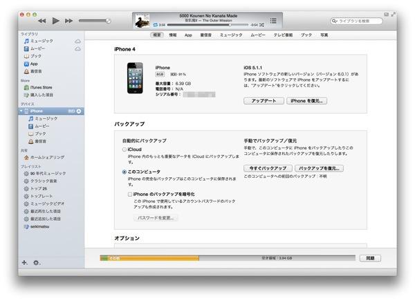 Itunes11 20121203 11