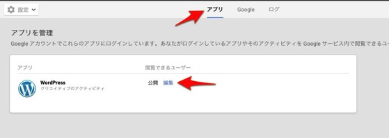 Jetpack google fix 20150516 12