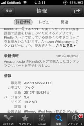 Kindle 20121026 52