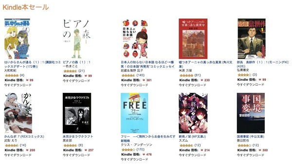Kindle sale20130308