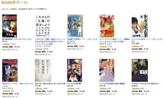 Kindle sale 20121208
