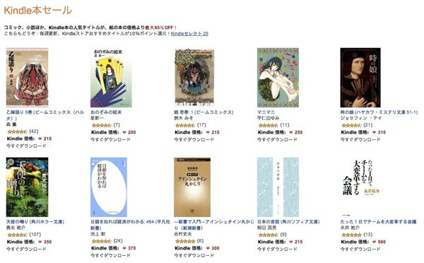 Kindle sale 20130302