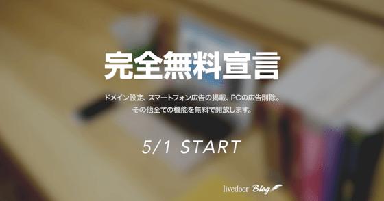 Livedoorblog free