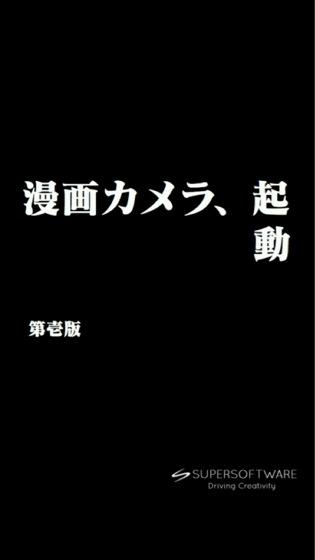 Manga camera 20121222 2