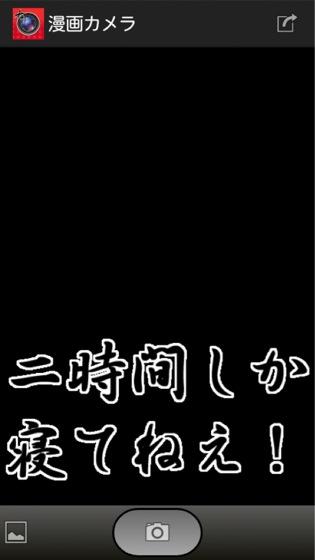 Manga camera 20121222 3