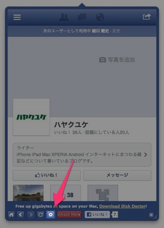 Menu tab for facebook20121101 5