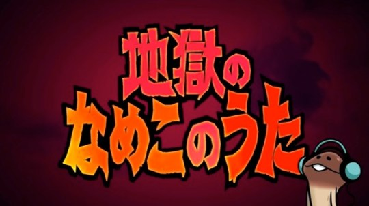 Nameko demon 20140420