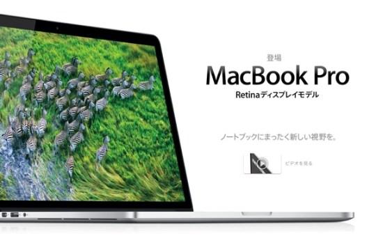 New macbook pro20120612