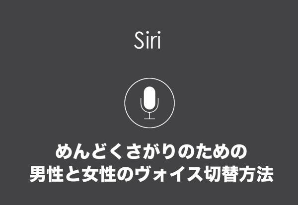 Siri 20140311 0