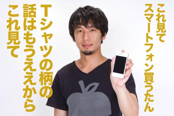 Smartphone 20130511