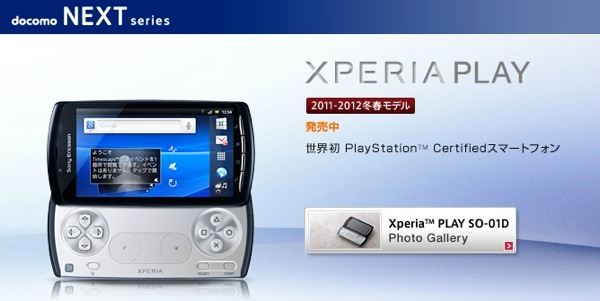 So01d xperiaplay