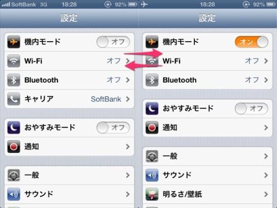 Softbank 3gfix 20130212 12